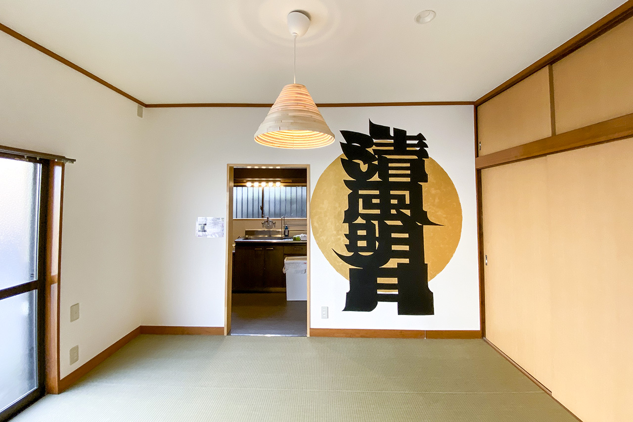 TATAMI.Ⅱ 古民家with切り絵アート